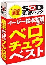 【期間限定】イージー松本監督が選ぶ ベロチュウベスト!ソクミルだけのお得な『SOD監督パック』